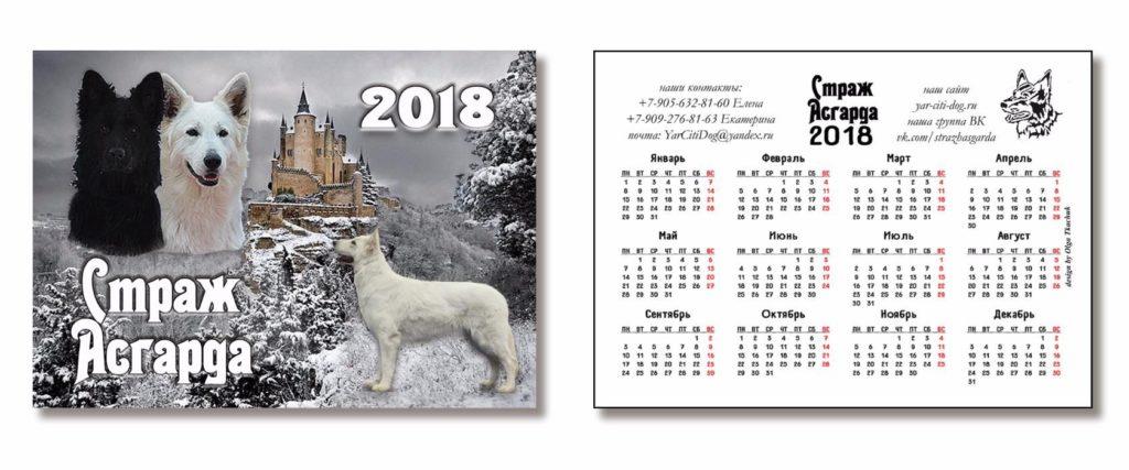 макет двухстороннего календаря